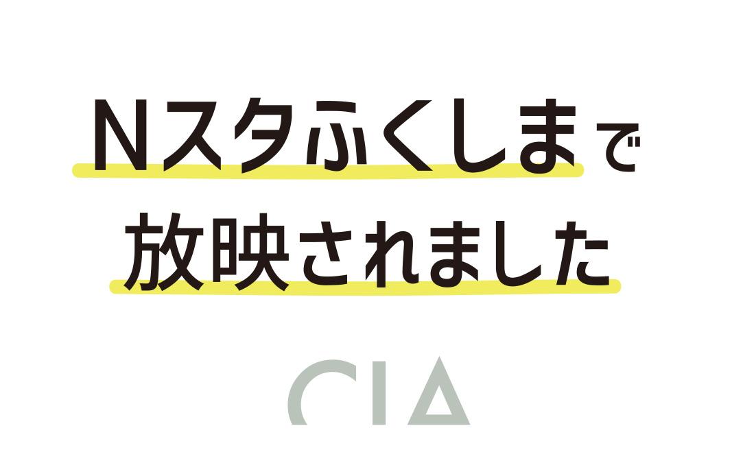 TUF「Nスタふくしま」さんにて放映されました!