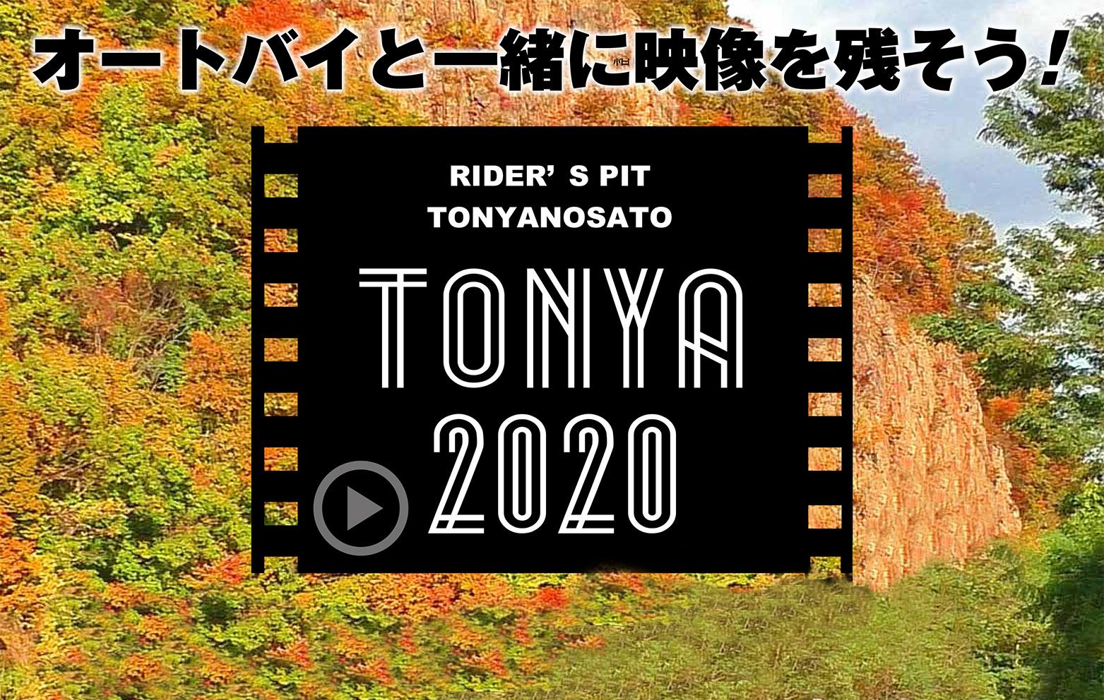 ライダーズピット「とんやの郷」バイク乗り記念撮影会2020